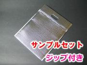 保冷袋 平袋(ジップ付き) ミナクールパック Sサイズ