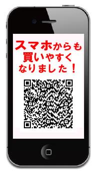 スマートフォンサイトぷちぷちやQRコード