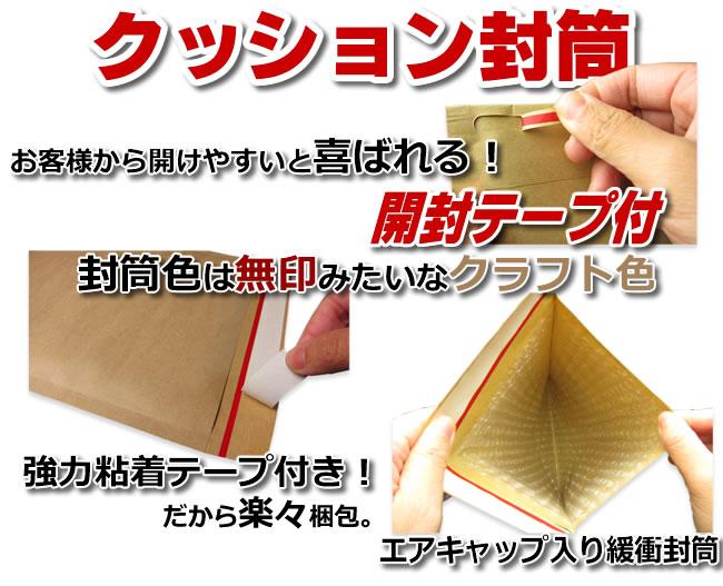 クッション封筒 封緘テープ付き 開封テープ付き 激安